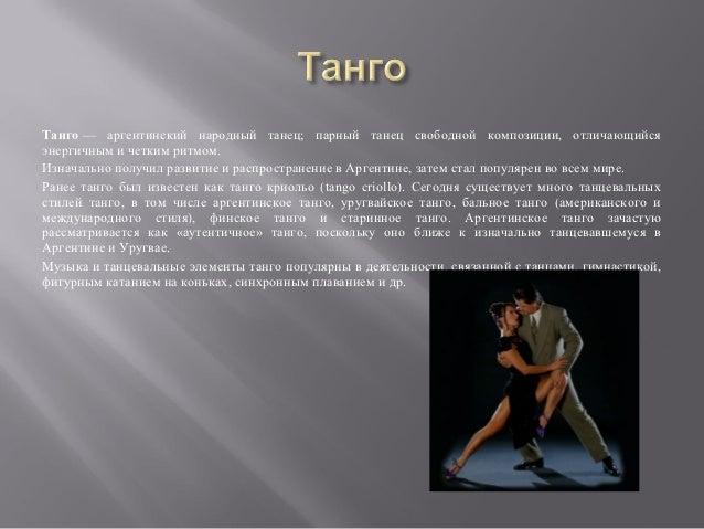 Презентация На Тему Мое Хобби Танцы 5 Класс