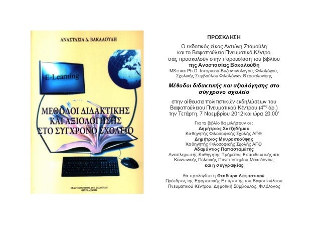 ΠΡΟΣΚΛΗΣΗ      Ο εκδοτικός οίκος Αντώνη Σταμούλη    και το Βαφοπούλειο Πνευματικό Κέντρο σας προσκαλούν στην παρουσίαση το...
