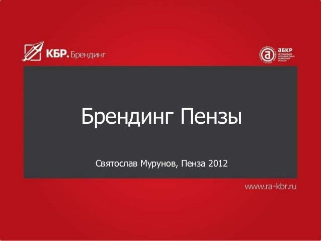Брендинг Пензы Святослав Мурунов, Пенза 2012