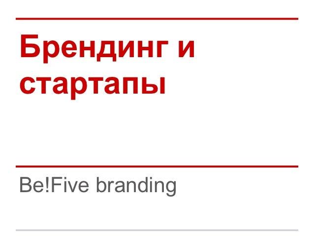 Брендинг истартапыBe!Five branding