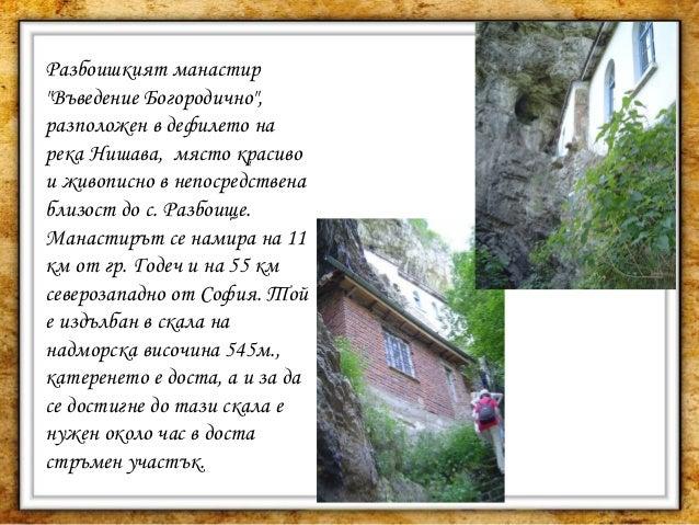 разбоишки манастир Slide 2