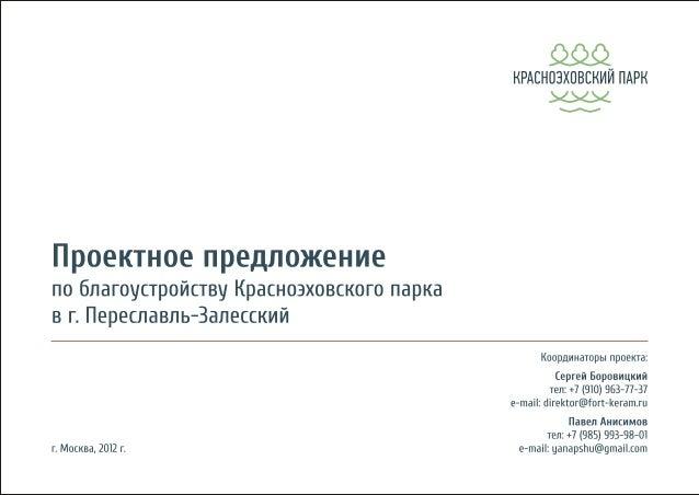 проект «благоустройство красноэховского парка и проведение детского фестиваля в г. переславль залесский»