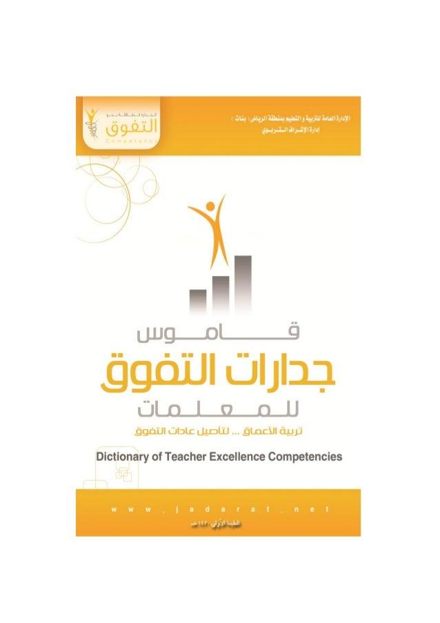 2                          ح وزارة التريبة والتعليم ، 9142هـ                     فهرسة مكتبة الملك فهد الوطنية أثناء ...
