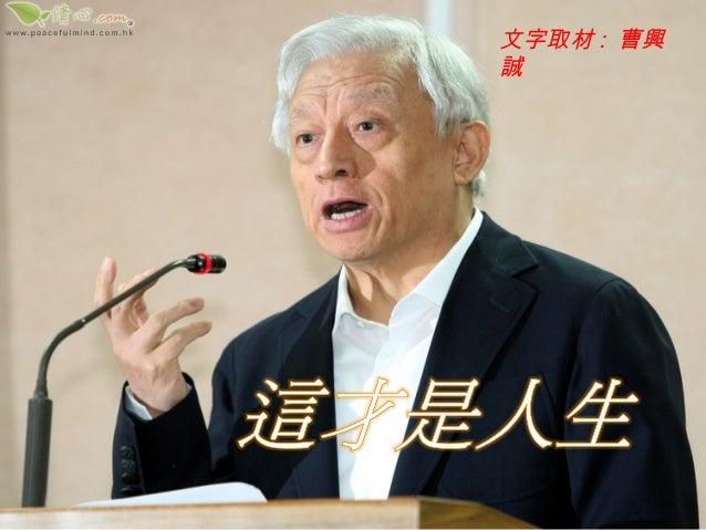 文字取材 : 曹興誠