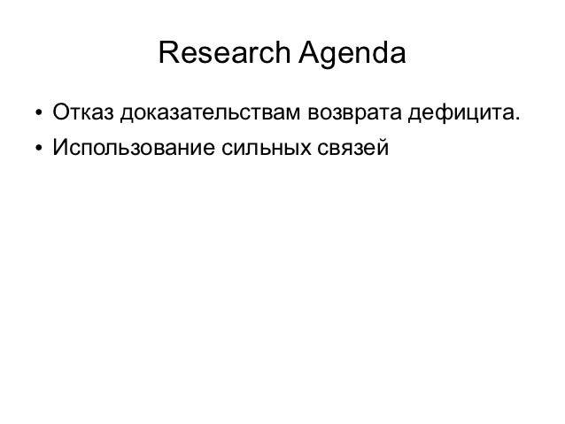 Research Agenda●   Отказ доказательствам возврата дефицита.●   Использование сильных связей