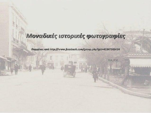 Μοναδικές ιστορικές φωτογραφίες Παρμένες από http://www.facebook.com/group.php?gid=40347363414                            ...