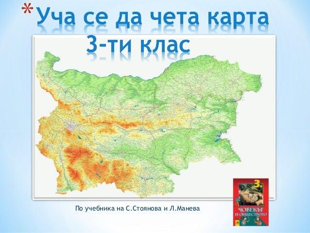 По учебника на С.Стоянова и Л.Манева