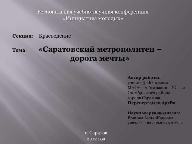 Региональная учебно-научная конференция                   «Инициатива молодых»Секция:   КраеведениеТема:     «Саратовский ...