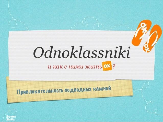 Odnoklassniki           и как с ними жить          ?Привлекательн ость подводных камней