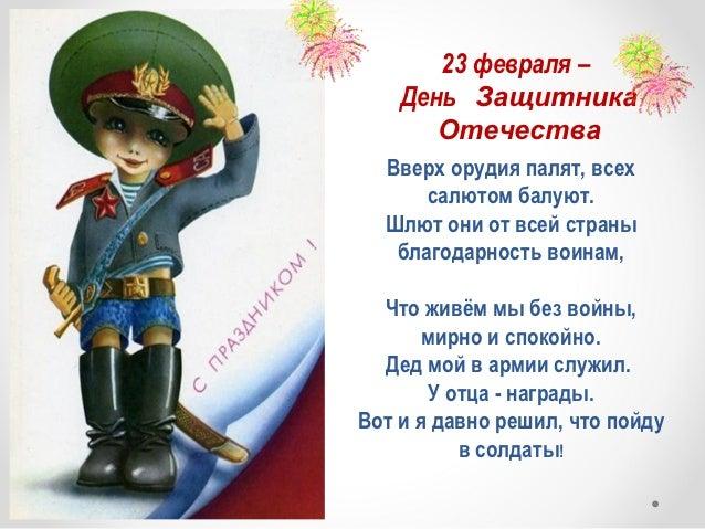 рассказы для детей про день защитника отечества обладают