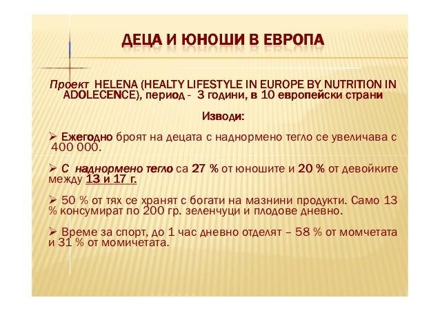 ДЕЦА И ЮНОШИ В ЕВРОПАПроект HELENA (HEALTY LIFESTYLE IN EUROPE BY NUTRITION IN  ADOLECENCE), период - 3 години, в 10 европ...