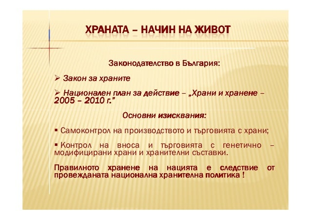 """ХРАНАТА – НАЧИН НА ЖИВОТ            Законодателство в България:  Закон за храните  Национален план за действие – """"Храни и ..."""