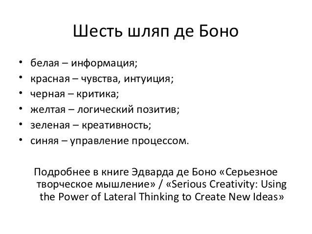 Шесть шляп де Боно•   белая – информация;•   красная – чувства, интуиция;•   черная – критика;•   желтая – логический пози...