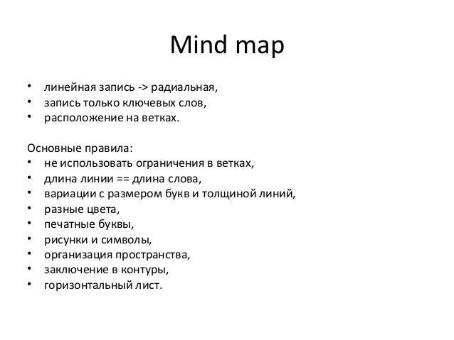 Mind map•   линейная запись -> радиальная,•   запись только ключевых слов,•   расположение на ветках.Основные правила:• не...