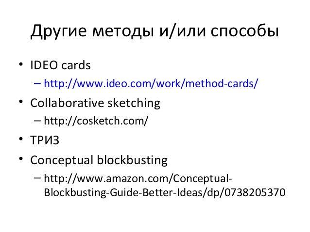 Другие методы и/или способы• IDEO cards  – http://www.ideo.com/work/method-cards/• Collaborative sketching  – http://coske...