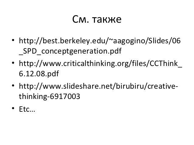 См. также• http://best.berkeley.edu/~aagogino/Slides/06  _SPD_conceptgeneration.pdf• http://www.criticalthinking.org/files...