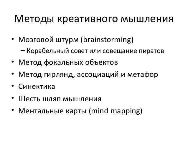 Методы креативного мышления• Мозговой штурм (brainstorming)    – Корабельный совет или совещание пиратов•   Метод фокальны...