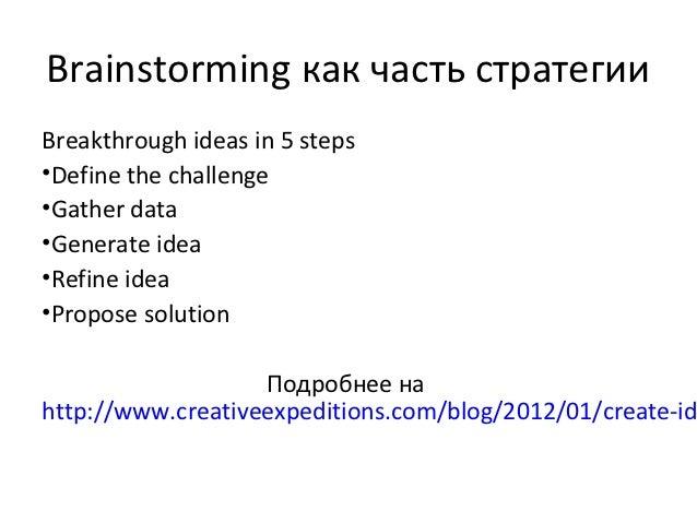 Brainstorming как часть стратегииBreakthrough ideas in 5 steps•Define the challenge•Gather data•Generate idea•Refine idea•...