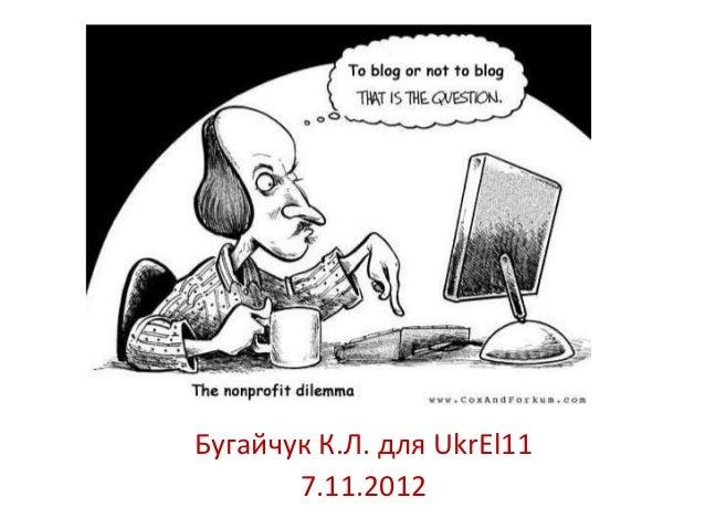 Бугайчук К.Л. для UkrEl11       7.11.2012