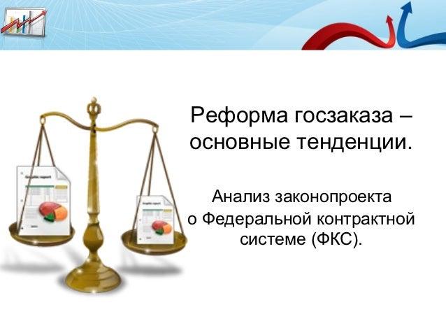 Реформа госзаказа –основные тенденции.   Анализ законопроектао Федеральной контрактной      системе (ФКС).