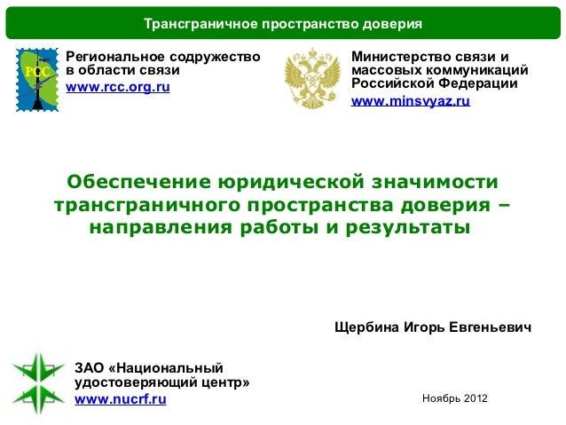 Трансграничное пространство доверияРегиональное содружество           Министерство связи ив области связи                 ...