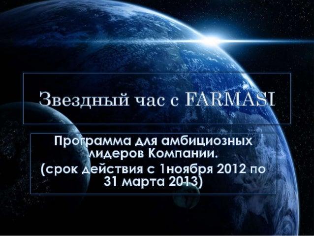 """Проект """"Звездный час с Фармаси"""""""
