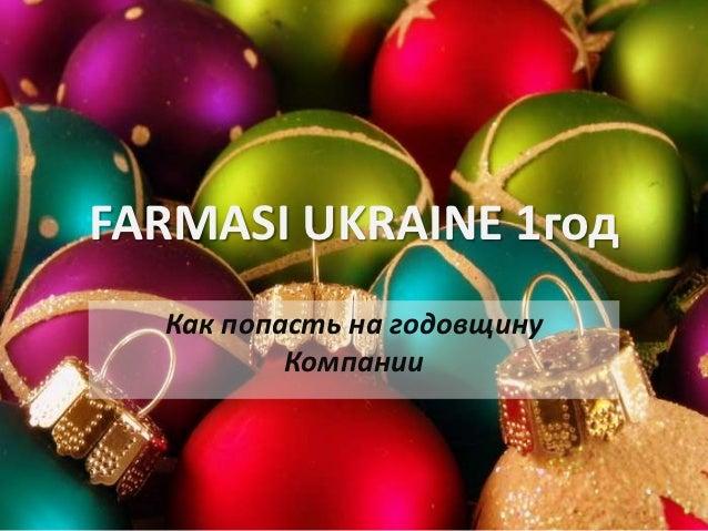 FARMASI UKRAINE 1год  Как попасть на годовщину          Компании