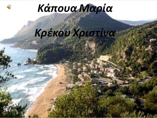 Κάπουα ΜαρίαΚρέκου Χριςτίνα