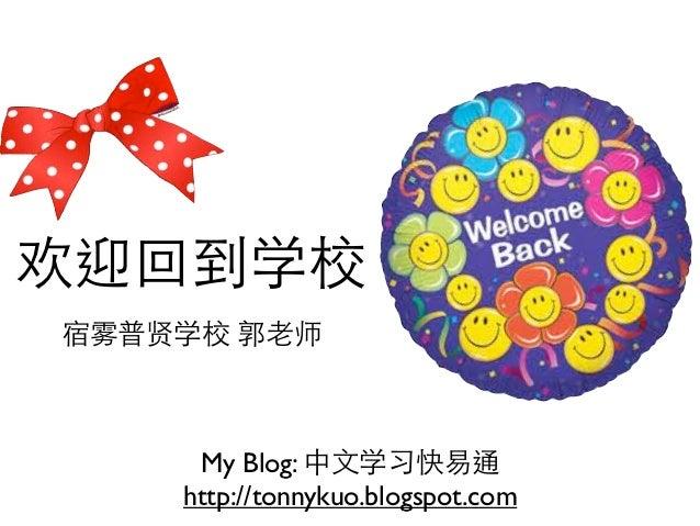 欢迎回到学校宿雾普贤学校 郭⽼老师      My Blog: 中⽂文学习快易通     http://tonnykuo.blogspot.com