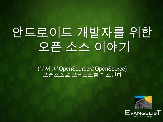 안드로이드 개발자를 위한  오픈 소스 이야기