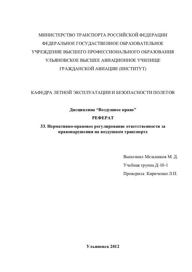Реферат административные правонарушения на транспорте 9260