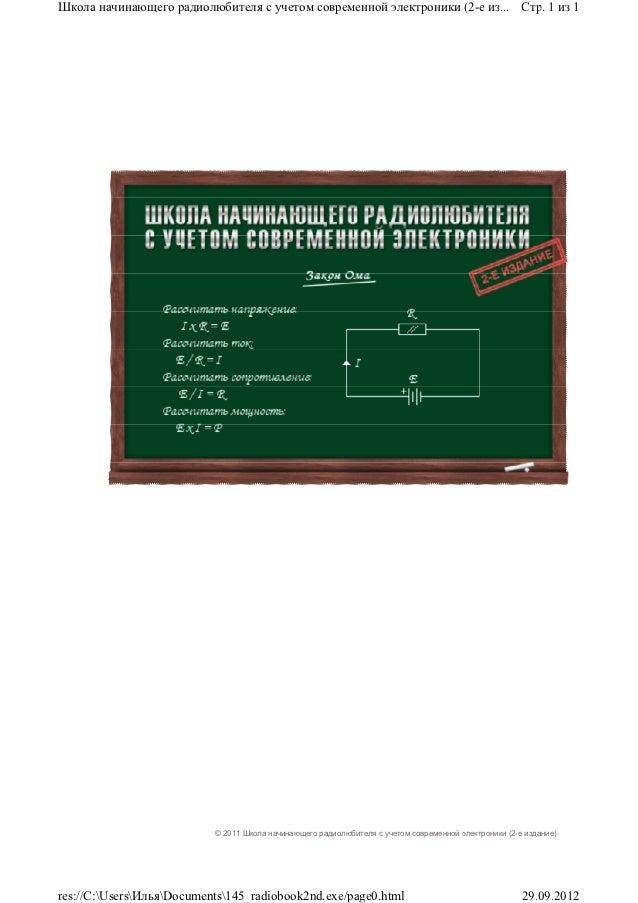 Школа начинающего радиолюбителя с учетом современной электроники (2-е из... Стр. 1 из 1                           © 2011 Ш...