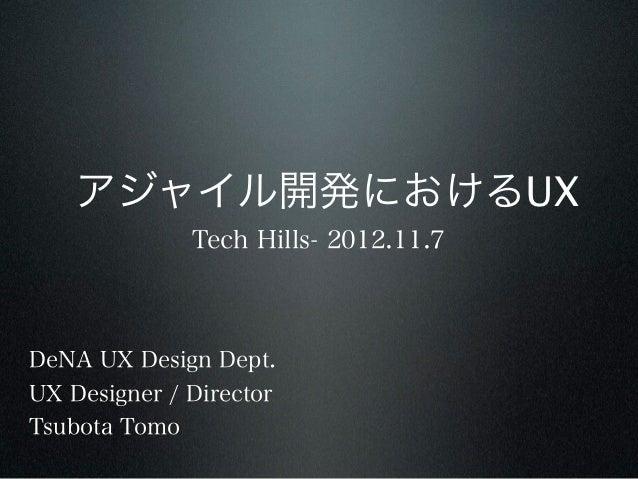 アジャイル開発におけるUX              Tech Hills- 2012.11.7DeNA UX Design Dept.UX Designer / DirectorTsubota Tomo