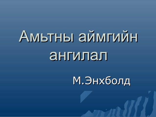 Амьтны аймгийн   ангилал      М.Энхболд