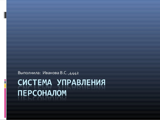Выполнила: Иванова В.С. ,4442