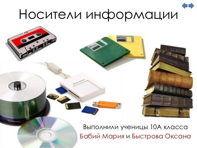 Носители информации        Выполнили ученицы 10А класса       Бабий Мария и Быстрова Оксана