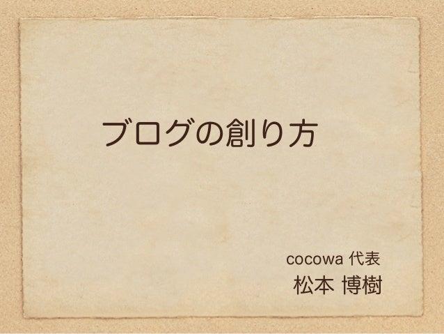ブログの創り方     cocowa 代表      松本 博樹