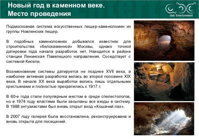 Новый год в каменном веке.Место проведенияПодмосковная система искусственных пещер-каменоломен изгруппы Новленских пещер.В...