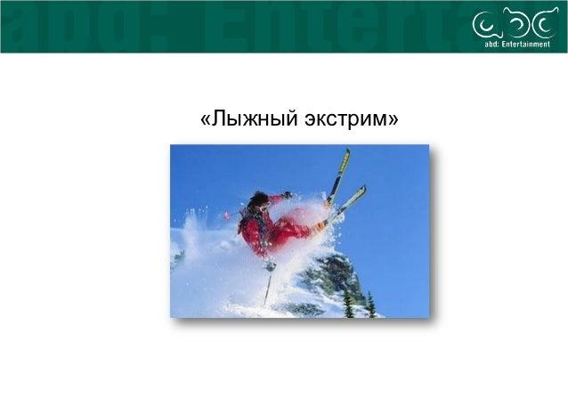 «Лыжный экстрим»
