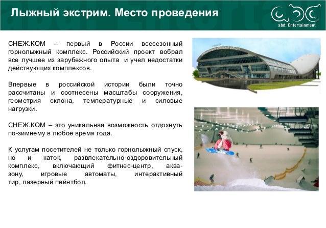 Лыжный экстрим. Место проведенияСНЕЖ.КОМ – первый в России всесезонныйгорнолыжный комплекс. Российский проект вобралвсе лу...