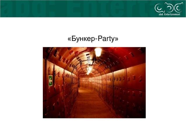 «Бункер-Party»