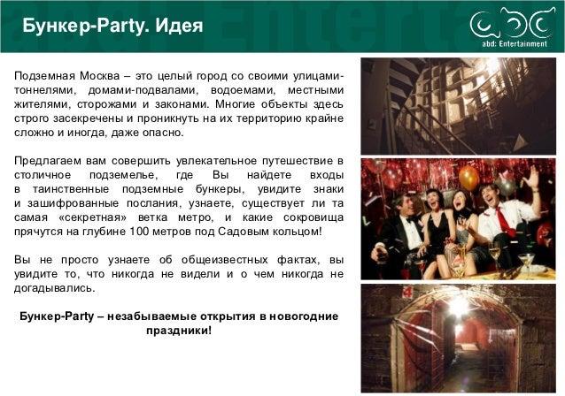 Бункер-Party. ИдеяПодземная Москва – это целый город со своими улицами-тоннелями, домами-подвалами, водоемами, местнымижит...