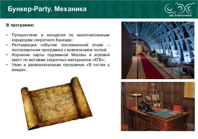Бункер-Party. МеханикаВ программе:• Путешествие и экскурсия по многочисленным  коридорам секретного бункера;• Реставрация ...