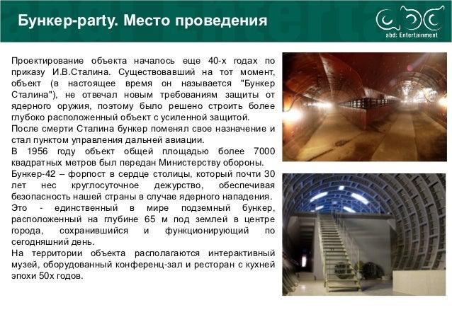 Бункер-party. Место проведенияПроектирование объекта началось еще 40-х годах поприказу И.В.Сталина. Существовавший на тот ...