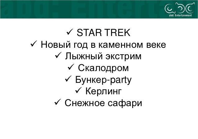  STAR TREK Новый год в каменном веке     Лыжный экстрим       Скалодром       Бункер-party         Керлинг     Снеж...