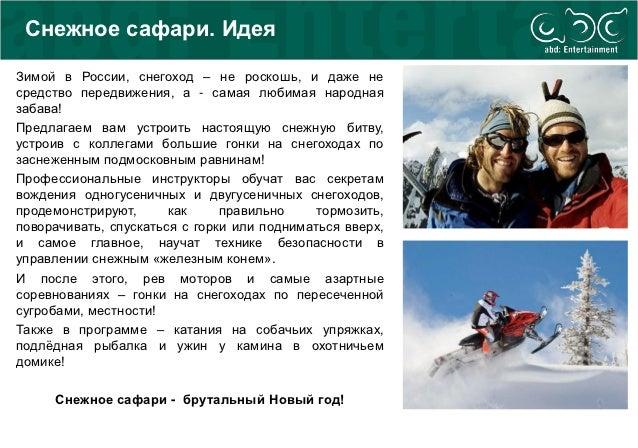 Снежное сафари. ИдеяЗимой в России, снегоход – не роскошь, и даже несредство передвижения, а - самая любимая народнаязабав...
