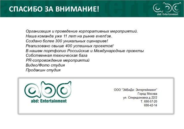 СПАСИБО ЗА ВНИМАНИЕ!   Организация и проведение корпоративных мероприятий.   Наша команда уже 11 лет на рынке eventов.   С...