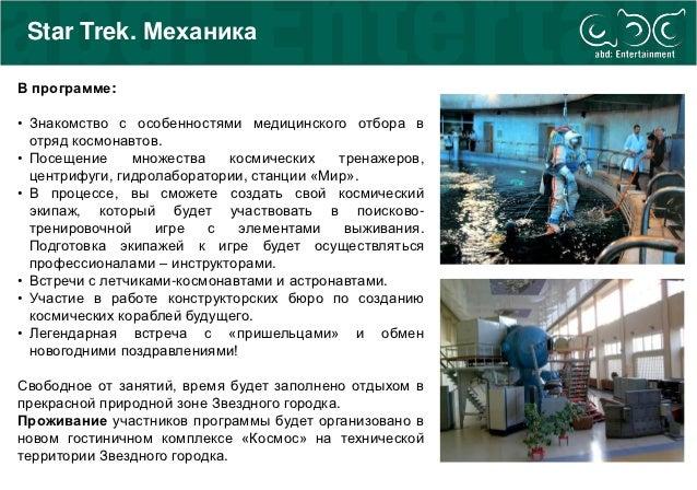 Star Trek. МеханикаВ программе:• Знакомство с особенностями медицинского отбора в  отряд космонавтов.• Посещение     множе...