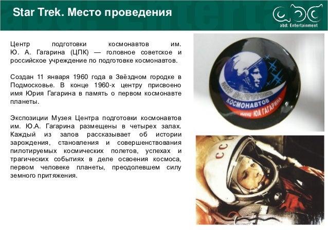 Star Trek. Место проведенияЦентр       подготовки      космонавтов       им.Ю. А. Гагарина (ЦПК) — головное советское ирос...
