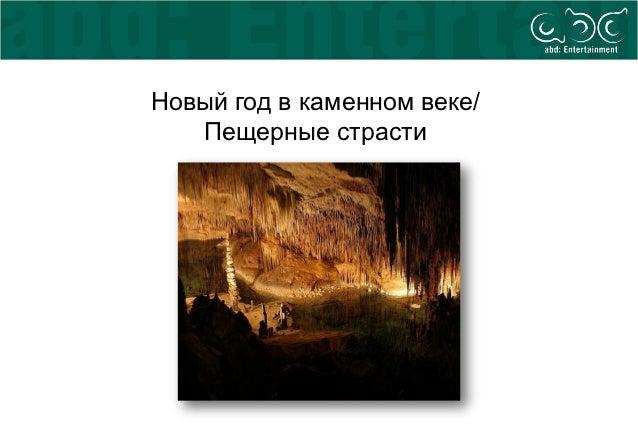 Новый год в каменном веке/   Пещерные страсти